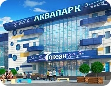 "Аквапарк ""7 ОКЕАН"""